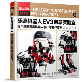 EV3 Laboratory Simplified Chinese
